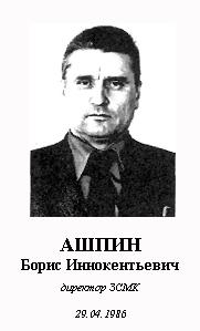 АШПИН БОРИС ИННОКЕНТЬЕВИЧ (1928)