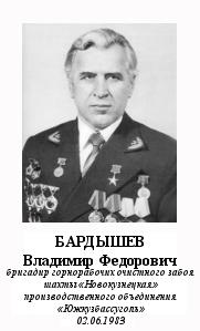 БАРДЫШЕВ ВЛАДИМИР ФЕДОРОВИЧ (1936 - 2003)