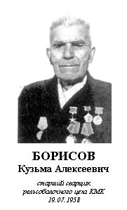 БОРИСОВ КУЗЬМА АЛЕКСЕЕВИЧ (1901)