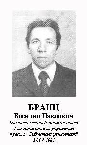 БРАНЦ ВАСИЛИЙ ПАВЛОВИЧ (1936 - 1989)