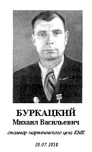БУРКАЦКИЙ МИХАИЛ ВАСИЛЬЕВИЧ (1909 - 1962)