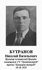 БУТРАНОВ НИКОЛАЙ ВАСИЛЬЕВИЧ (1909)