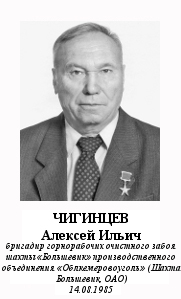 ЧИГИНЦЕВ АЛЕКСЕЙ ИЛЬИЧ (1939)