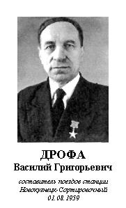 ДРОФА ВАСИЛИЙ ГРИГОРЬЕВИЧ (1911 - 1975)
