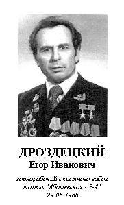 ДРОЗДЕЦКИЙ ЕГОР ИВАНОВИЧ (1930)
