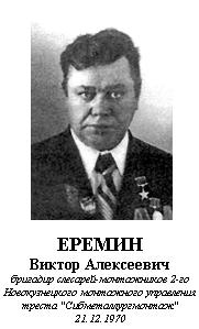 ЕРЕМИН ВИКТОР АЛЕКСЕЕВИЧ (1927)