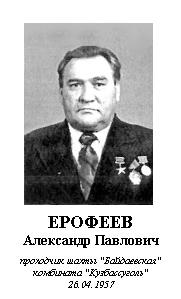ЕРОФЕЕВ АЛЕКСАНДР ПАВЛОВИЧ (1929 - 1981)