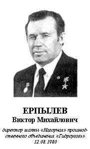 ЕРПЫЛЕВ ВИКТОР МИХАЙЛОВИЧ (1933 - 1995)