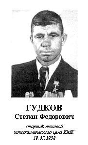 ГУДКОВ СТЕПАН ФЕДОРОВИЧ (1913 - 1994)