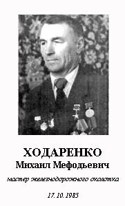 ХОДАРЕНКО МИХАИЛ МЕФОДЬЕВИЧ (1935)