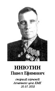 ИНЮТИН ПАВЕЛ ЕФИМОВИЧ (1911)