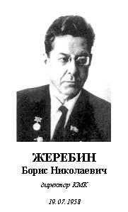 ЖЕРЕБИН БОРИС НИКОЛАЕВИЧ (1907 - 2005)