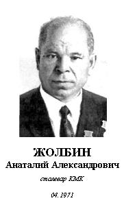 ЖОЛБИН АНАТОЛИЙ АЛЕКСАНДРОВИЧ (1926 - 1999)