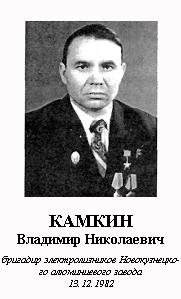 КАМКИН ВЛАДИМИР НИКОЛАЕВИЧ (1939)