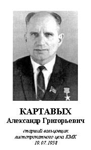 КАРТАВЫХ АЛЕКСАНДР ГРИГОРЬЕВИЧ (1924)