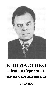 КЛИМАСЕНКО ЛЕОНИД СЕРГЕЕВИЧ (1909 - 1974)