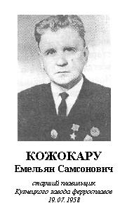 КОЖОКАРУ ЕМЕЛЬЯН САМСОНОВИЧ (1915)