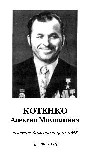КОТЕНКО АЛЕКСЕЙ МИХАЙЛОВИЧ (1932)