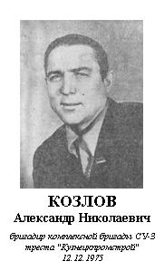 КОЗЛОВ АЛЕКСАНДР НИКОЛАЕВИЧ (1936 - 1979)