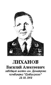 ЛИХАНОВ ВАСИЛИЙ АЛЕКСЕЕВИЧ (1905 - 1978)