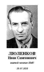ЛЮЛЕНКОВ ИВАН САМСОНОВИЧ (1900 - 1962)