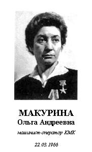 МАКУРИНА ОЛЬГА АНДРЕЕВНА (1926)