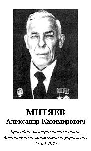 МИТЯЕВ АЛЕКСАНДР КАЗИМИРОВИЧ (1923)
