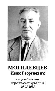 МОГИЛЕВЦЕВ ИВАН ГЕОРГИЕВИЧ (1908 - 1964)
