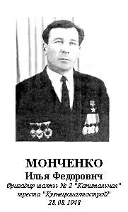 МОНЧЕНКО ИЛЬЯ ФЕДОРОВИЧ (1920 - 1989)