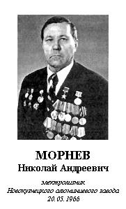 МОРНЕВ НИКОЛАЙ АНДРЕЕВИЧ (1925 - 1989)