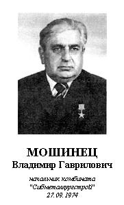 МОШИНЕЦ ВЛАДИМИР ГАВРИЛОВИЧ (1918 - 1982)
