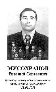 МУСОХРАНОВ ЕВГЕНИЙ СЕРГЕЕВИЧ (1937)