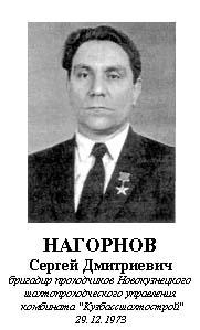 НАГОРНОВ СЕРГЕЙ ДМИТРИЕВИЧ  (1935)