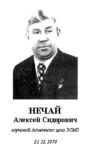 НЕЧАЙ АЛЕКСЕЙ СИДОРОВИЧ (1928)