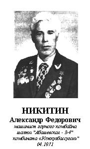 НИКИТИН АЛЕКСАНДР ФЕДОРОВИЧ (1933)