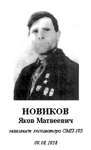 НОВИКОВ ЯКОВ МАТВЕЕВИЧ (1911 - 1966)