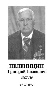 ПЕЛЕНИЦИН ГРИГОРИИ ИВАНОВИЧ (1914 - 1970)