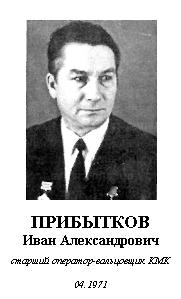 ПРИБЫТКОВ ИВАН АЛЕКСАНДРОВИЧ (1927)
