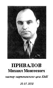 ПРИВАЛОВ МИХАИЛ МОИСЕЕВИЧ (1913)