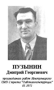ПУЗЫНИН ДМИТРИЙ ГЕОРГИЕВИЧ (1923 - 1975)