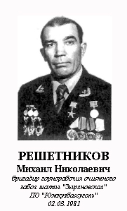 РЕШЕТНИКОВ МИХАИЛ НИКОЛАЕВИЧ (1928 - 1992)