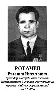 РОГАЧЕВ ЕВГЕНИЙ НИКИТОВИЧ (1927 - 1970)