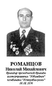 РОМАНЦОВ НИКОЛАЙ МИХАЙЛОВИЧ (1930)