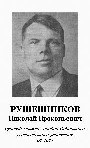 РУШЕШНИКОВ НИКОЛАЙ ПРОКОПЬЕВИЧ (1926)