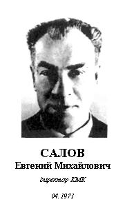 САЛОВ ЕВГЕНИЙ МИХАЙЛОВИЧ (1911 - 1996)
