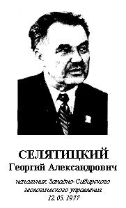 СЕЛЯТИЦКИЙ ГЕОРГИЙ АЛЕКСАНДРОВИЧ