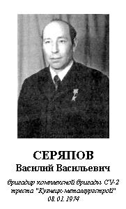 СЕРЯПОВ ВАСИЛИИ ВАСИЛЬЕВИЧ (1939)