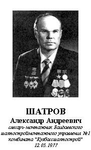 ШАТРОВ АЛЕКСАНДР АНДРЕЕВИЧ (1927)