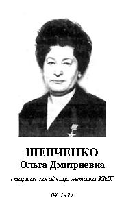ШЕВЧЕНКО ОЛЬГА ДМИТРИЕВНА (1931)