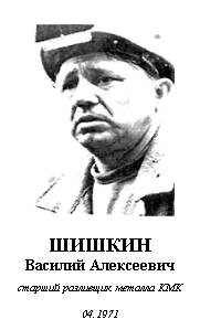 ШИШКИН ВАСИЛИЙ АЛЕКСЕЕВИЧ (1927)